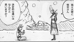Los primeros borradores y resumen del Capítulo 71 de Dragon Ball Super